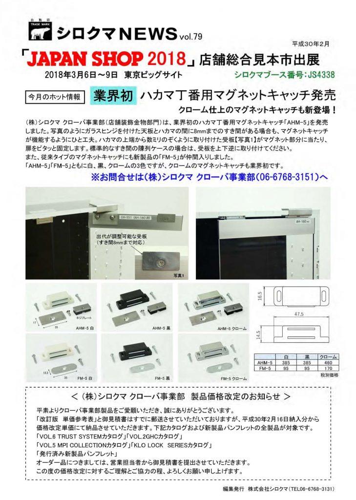 NEWS vol_79